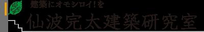 仙波完太建築研究室 愛媛県松山市 建築設計事務所 リフォーム リノベーション